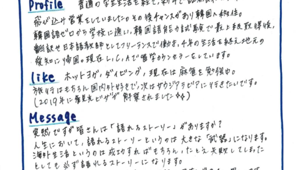 profile_Nagai