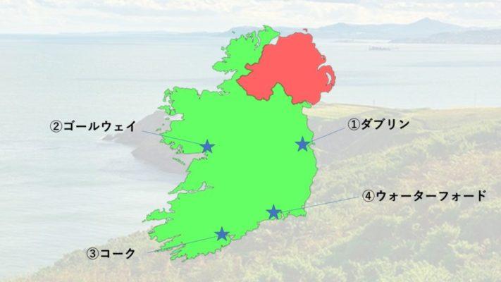 アイルランド (1)