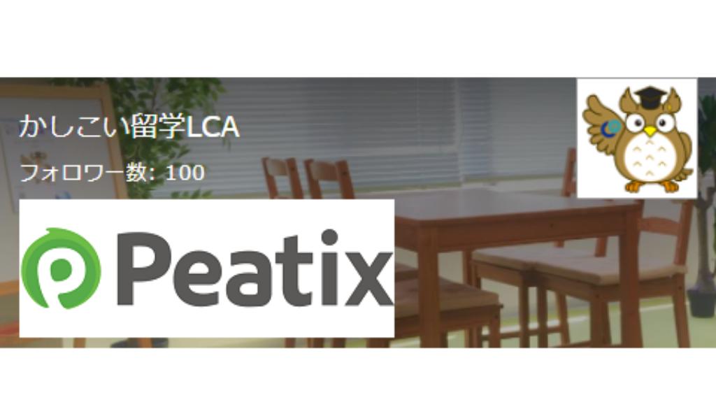 peatix100